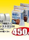 多用途クリア補修テープ クリストロン30 450円