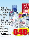 アリエールバイオサイエンス 本体+詰替用 648円