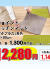 ジョイントキッチンマット 2,280円