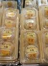 生クリーム大福(和栗・さつまいも) 230円(税抜)