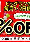 毎月 1日・2日は5%デー(^^♪ 5%引
