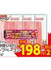 新鮮使い切りハーフベーコン 198円(税抜)