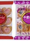 お徳用源氏パイ・お徳用平家パイ 278円(税抜)