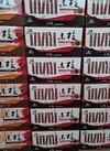 小枝(ミルク・メープル) 97円(税抜)