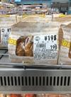コロッケ 198円(税抜)