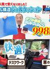 ダブル構造ジェルクッション 998円(税抜)