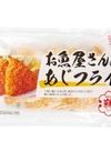 【海産コーナー】フライ 500円(税抜)