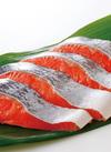 沖獲り塩紅鮭(甘塩味) 195円(税抜)