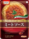 オーマイ ・ミートソース・ガーリックトマト・カルボナーラ 98円(税抜)
