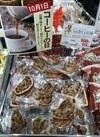 ミッシュブロート 213円