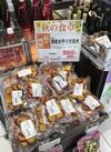 国産お芋の甘露煮 310円