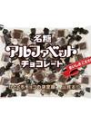 アルファベットチョコレート・ナッツチョコレートコレクション 214円(税込)