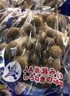 しめじ 15円引