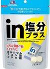 塩分タブレット各種 38円(税抜)