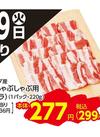 豚しゃぶしゃぶ用(バラ) 277円(税抜)