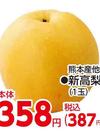 新高梨 358円(税抜)