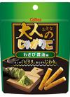 大人のじゃがりこ わさび醤油味 113円(税抜)