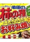 柿の種 お好み焼味 198円(税抜)