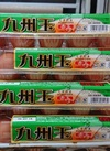【火曜市限定】九州赤玉子 118円(税抜)