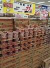旅麺 各種 77円(税抜)