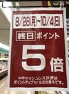 ポイント5倍セール(一部の商品は対象外です。) ポイント5倍