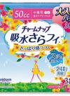 チャームナップ 798円(税抜)