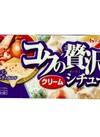 コクの贅沢シチュー 108円(税抜)