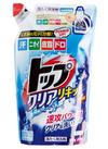 トップクリアリキッド 詰替 158円(税抜)