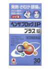ベンザブロック錠IP・L・S(各種) 1,080円(税抜)