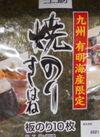焼のりすしはねチェック付 218円(税抜)