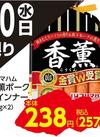 香薫ポークウインナー 238円(税抜)