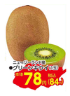 グリーンキウイ 78円(税抜)