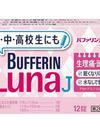 バファリン ルナJ 598円(税抜)