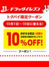 10/10まで使える【1点10%OFFクーポン】 10%引