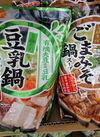 旨鍋専科/豆乳鍋スープ、ごまみそ鍋スープ 158円(税抜)