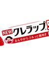 NEWクレラップ お徳用 ミニ 228円(税抜)