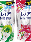 レノア本格消臭 詰替 148円(税抜)