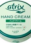 アトリックス ハンドクリーム 278円(税抜)