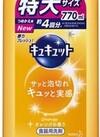 キュキュット 替 278円(税抜)