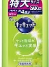 キュキュット マスカット 替 278円(税抜)