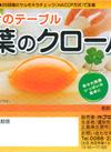 四つ葉クローバー玉子 139円(税抜)