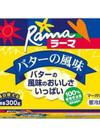 ラーマバターの風味 119円(税抜)
