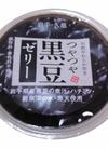 黒豆ゼリー 198円(税抜)