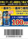 一番搾りで使えるお得なクーポン!! 100円引