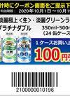 淡麗シリーズで使えるお得なクーポン!! 100円引