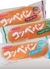 コッペパン(ピーナツ・ジャム&マーガリン・つぶあん&マーガリン) 62円(税込)