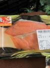 生秋さけ骨取り切身 298円(税抜)