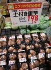 土付き里芋 198円(税抜)