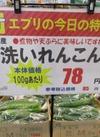 洗いれんこん 100gあたり 78円(税抜)