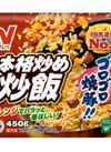 本格炒め炒飯 245円(税抜)